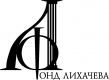 Dmitry Likhachev Foundation